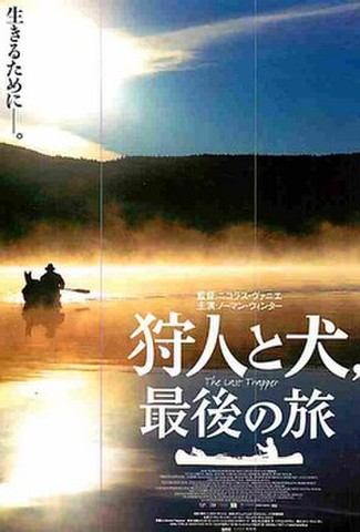 狩人と犬,最後の旅(試写状・宛名記入済)