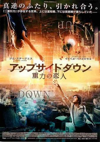 映画チラシ: アップサイドダウン 重力の恋人
