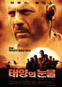 韓国チラシ052: ティアーズ・オブ・ザ・サン