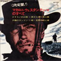 EPレコード082: マカロニ・ウェスタン・テーマのすべて 荒野の用心棒/夕陽のガンマン/南から来た用心棒/続・荒野の用心棒(ジャケット折れあり)