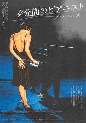 映画チラシ: 4分間のピアニスト