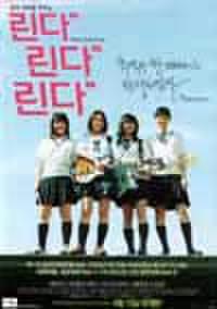 韓国チラシ920: リンダ リンダ リンダ