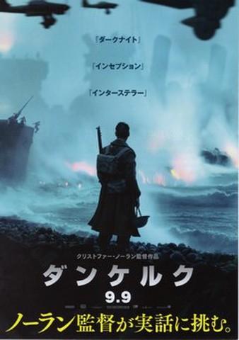 映画チラシ: ダンケルク
