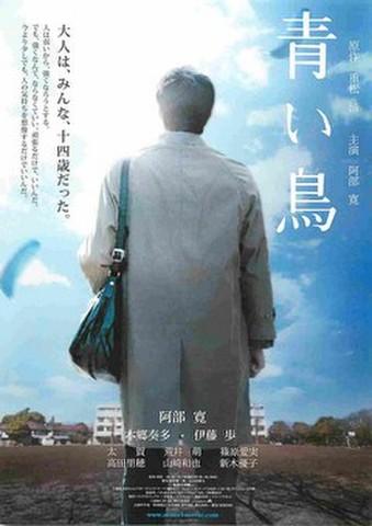 映画チラシ: 青い鳥(邦画)