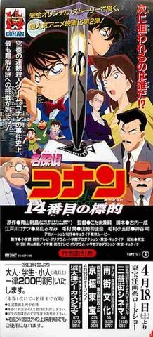 名探偵コナン 14番目の標的(割引券)
