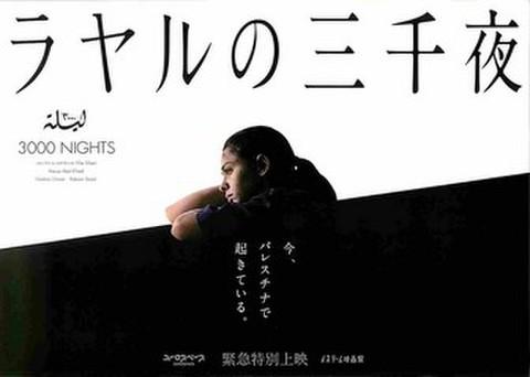 映画チラシ: ラヤルの三千夜