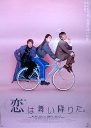 映画ポスター0241: 恋は舞い降りた。