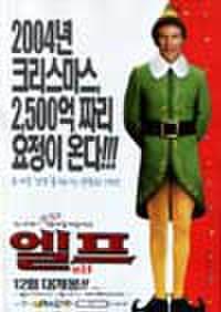 韓国チラシ292: elf