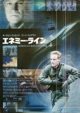 映画ポスター1692: エネミー・ライン