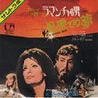 EPレコード061: ラ・マンチャの男