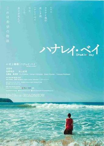 映画チラシ: ハナレイ・ベイ(1人)