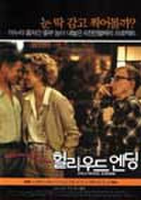 韓国チラシ822: さよなら、さよならハリウッド