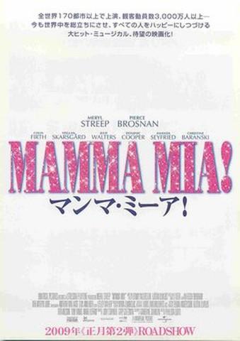映画チラシ: マンマ・ミーア!(人物なし)