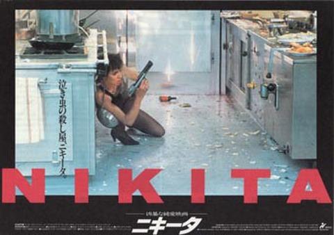 映画チラシ: 二キータ(裏面黒)