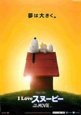 映画チラシ: I Love スヌーピー THEPEANUTS MOVIE(夢は大きく。)