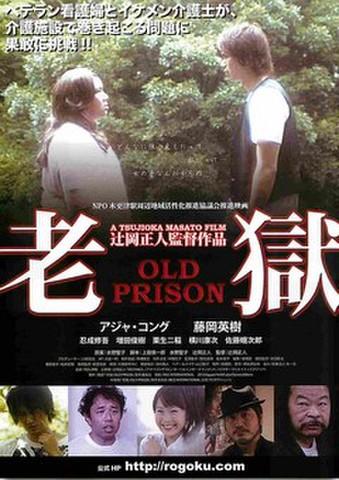 映画チラシ: 老獄 OLD PRISON