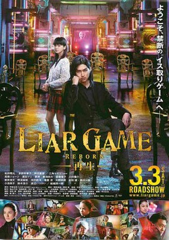 映画チラシ: ライアーゲーム 再生