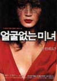 韓国チラシ584: 顔のない美女