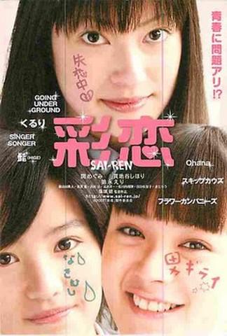 彩恋(試写状・宛名記入済)
