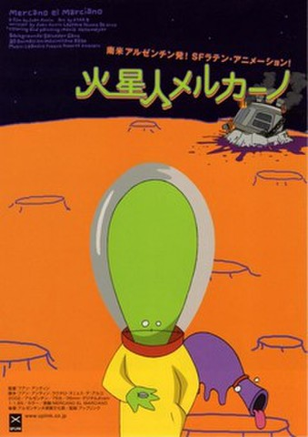 映画チラシ: 火星人メルカーノ(小型)