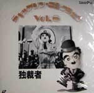 レーザーディスク411: チャップリン・コレクション Vol.6 独裁者