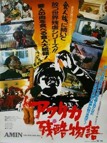 映画ポスター1305: アフリカ残酷物語