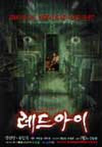 韓国チラシ665: Red Eye