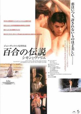 映画チラシ: 百合の伝説 シモンとヴァリエ