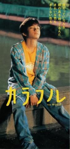 映画チラシ: カラフル(田中聖)(小型・3枚折)