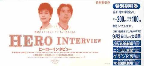 ヒーローインタビュー(割引券・単色)