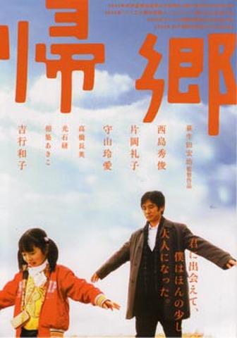映画チラシ: 帰郷(邦画)(小型・2枚折)