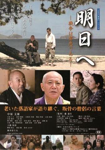 映画チラシ: 明日へ 戦争は罪悪である(A4判・枠なし)