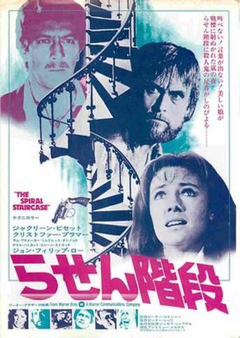 映画チラシ: らせん階段(ジャクリーン・ビセット)