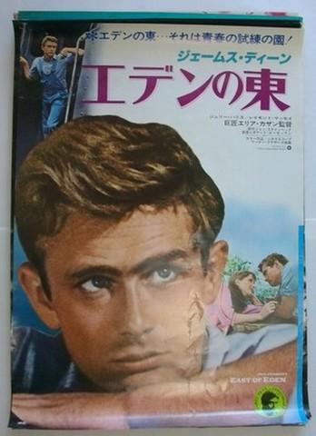 映画ポスター1002: エデンの東