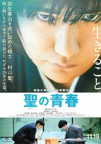 映画チラシ: 聖の青春(下2人)