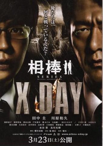 映画チラシ: 相棒シリーズ X DAY(小型・4枚折)