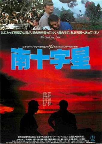 映画チラシ: 南十字星