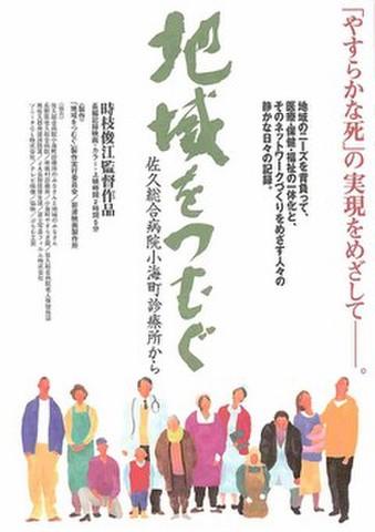 映画チラシ: 地域をつむぐ 佐久総合病院小海町診療所から