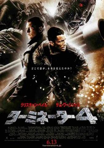 映画チラシ: ターミネーター4(タテ位置)