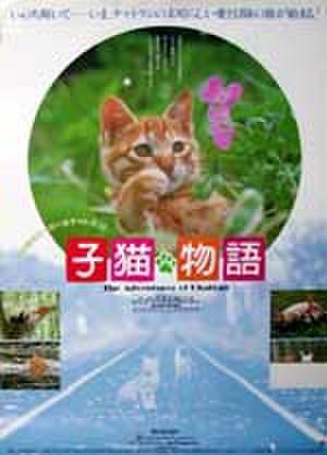 映画ポスター0079: 子猫物語