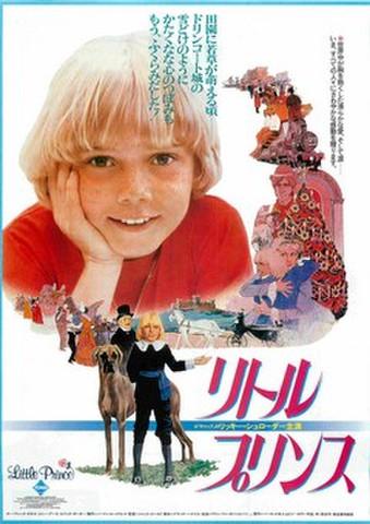 映画チラシ: リトル・プリンス(リッキー・シュローダー)(館名欄裏)