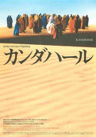 映画チラシ: カンダハール