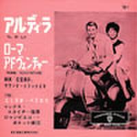 EPレコード138: 恋愛専科