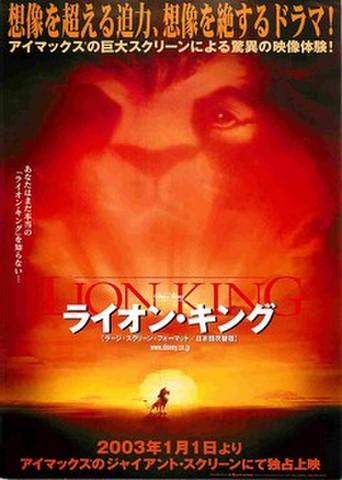 映画チラシ: ライオン・キング ラージ・スクリーン・フォーマット/日本語吹替版(2003年1月1日より~)