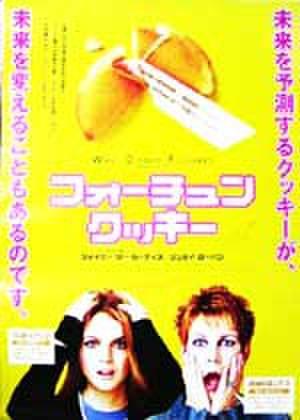 映画ポスター0085: フォーチュンクッキー