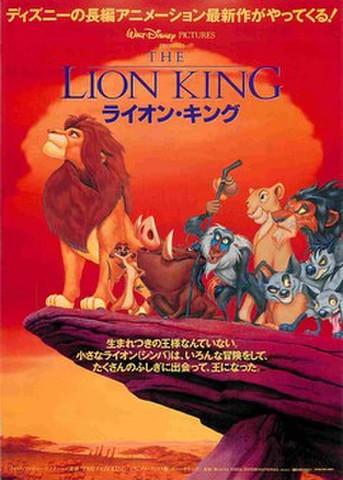 映画チラシ: ライオン・キング(邦題紫)