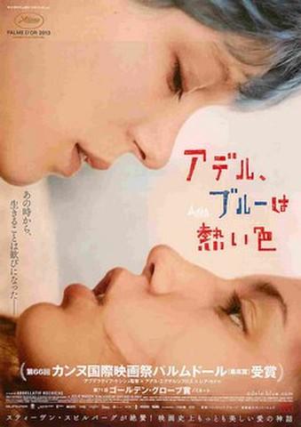 映画チラシ: アデル、ブルーは熱い色(邦題3行)