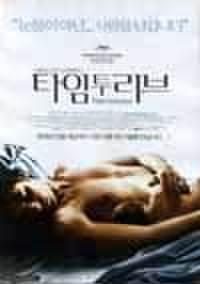 韓国チラシ876: ぼくを葬る