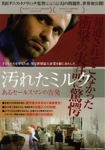 映画チラシ: 汚れたミルク あるセールスマンの告発(報道されて~)