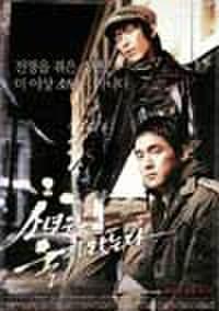 韓国チラシ673: 少年は泣かない